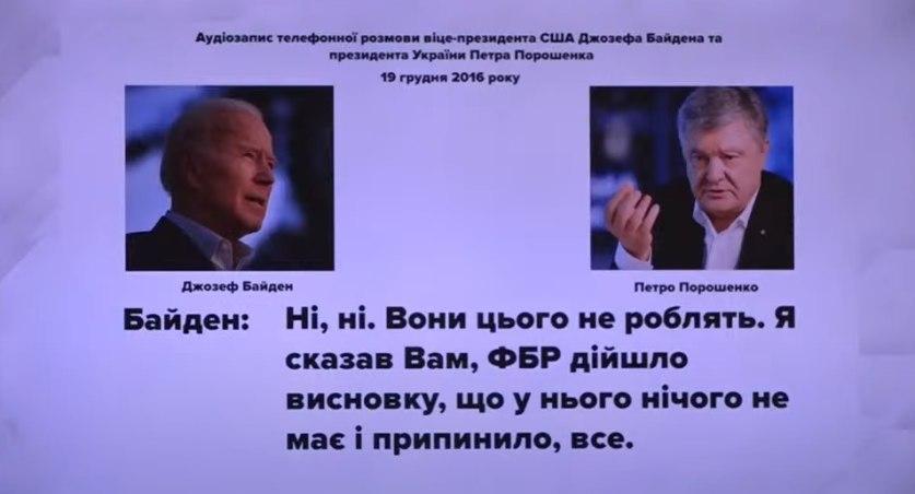 Деркач утверждает, что получил доступ к якобы разговорам Порошенко и Байдена