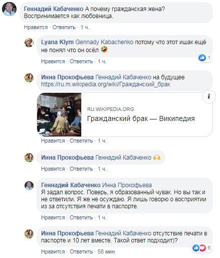 Скриншот / censor.net.ua