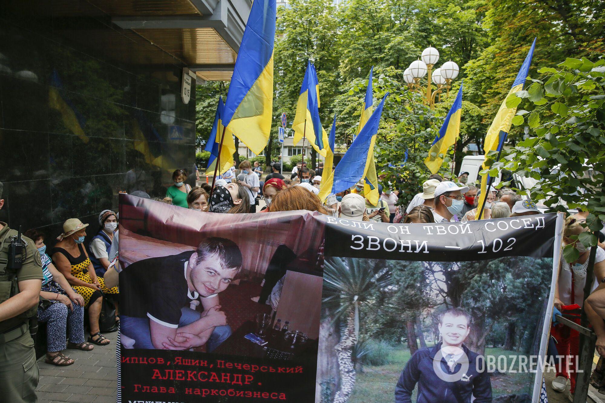 Под Генпрокуратурой требовали остановить наркобизнес гражданина РФ Щипцова в Украине