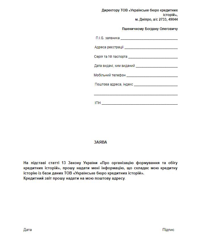 Пример заявления на получение кредитной истории по почте