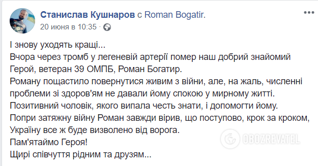 Стало известно о смерти майора ВСУ, прошедшего Иловайский котел. Фото героя