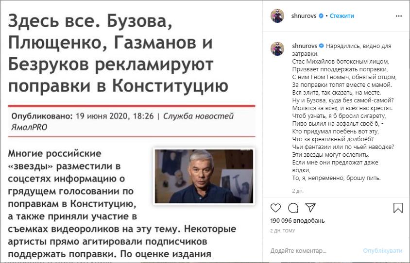 Instagram-аккаунт Сергія Шнурова