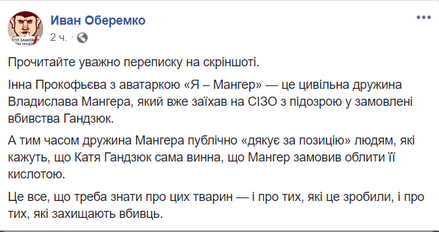 Facebook Ивана Оберемко