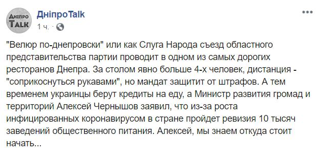 """""""ДніпроTalk"""" у Facebook"""
