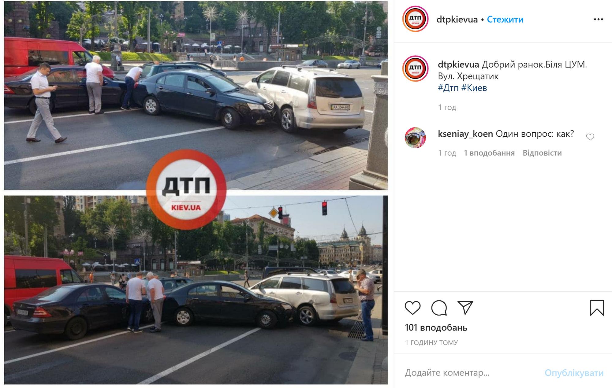 Пост о ДТП в центре Киева