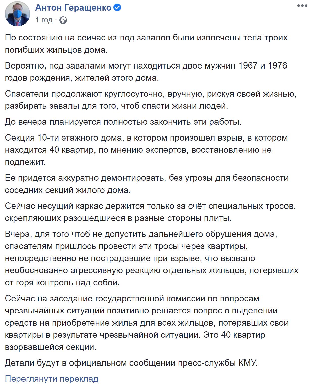 Пост заместителя министра внутренних дел Антона Геращенко о взрыве дома в столице