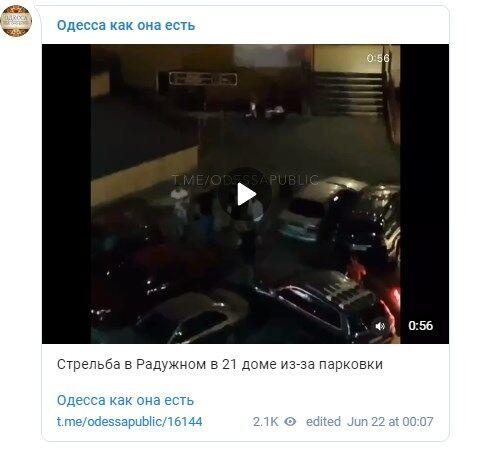 Стрельба в Одессе якобы произошла из-за парковки