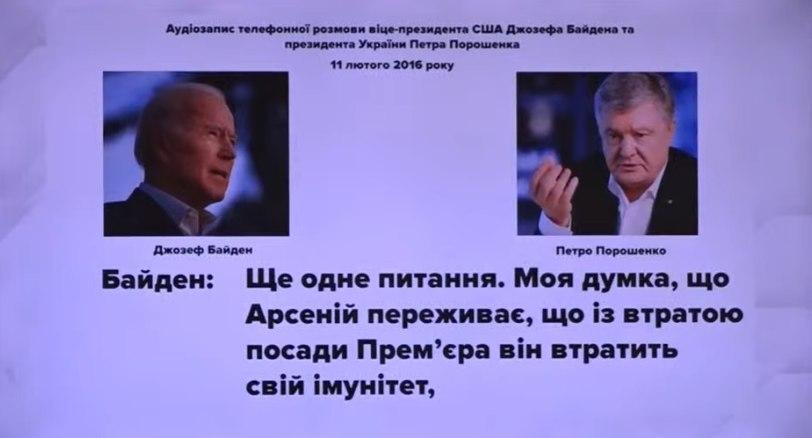 Байден якобы опасался по поводу политического будущего Яценюка
