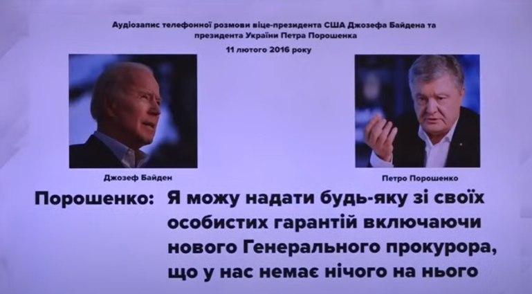Голос, похожий на Порошенко, утверждал, что Яценюку ничего не грозит