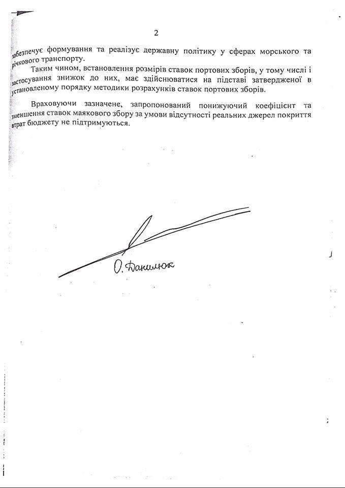Документ по делу о портовых сборах
