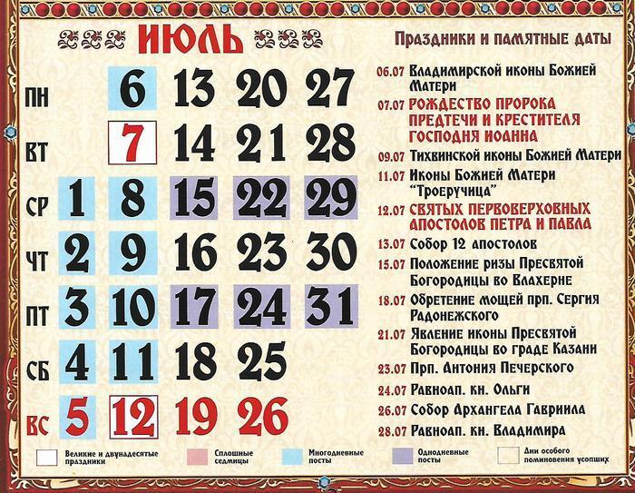 Православный календарь на июль 2020 года