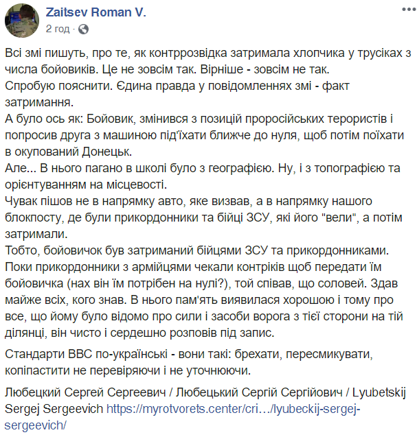 Пост Зайцева
