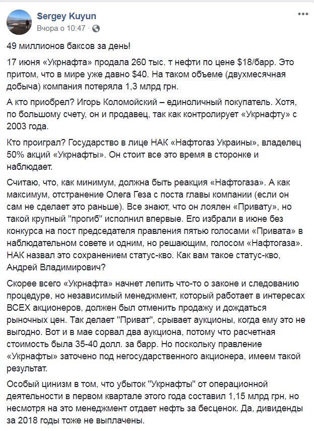 """Тендер на нафту """"Укрнафти"""" розкритикували"""