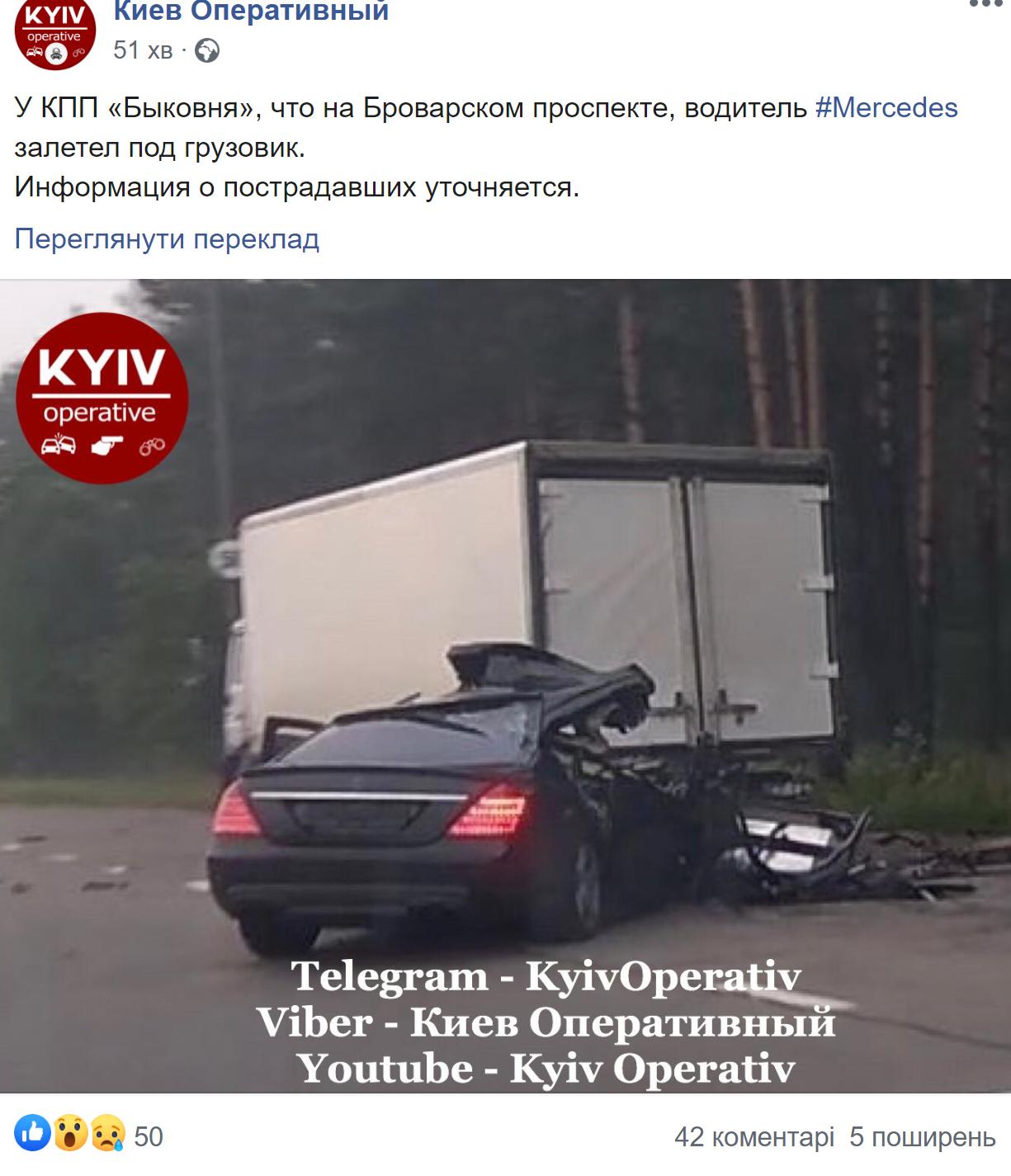 Пост в сети о ДТП в Киеве