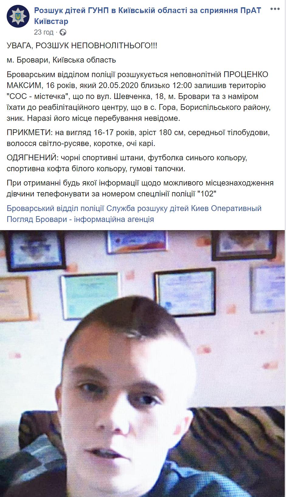 Пост об исчезновении подростка в Киевской области