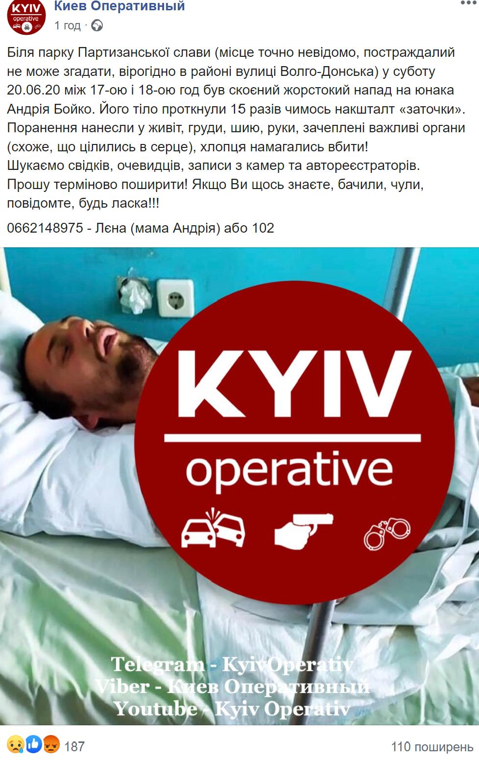 Пост о нападении на парня в Киеве