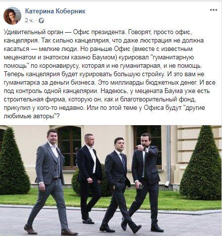 """Баум курируватиме """"Велике будівництво"""" в Україні? Зеленський призначив відповідального за проєкт"""