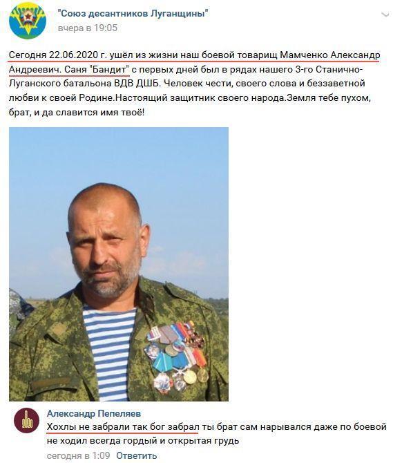 Сообщение о гибели террориста Мамченко