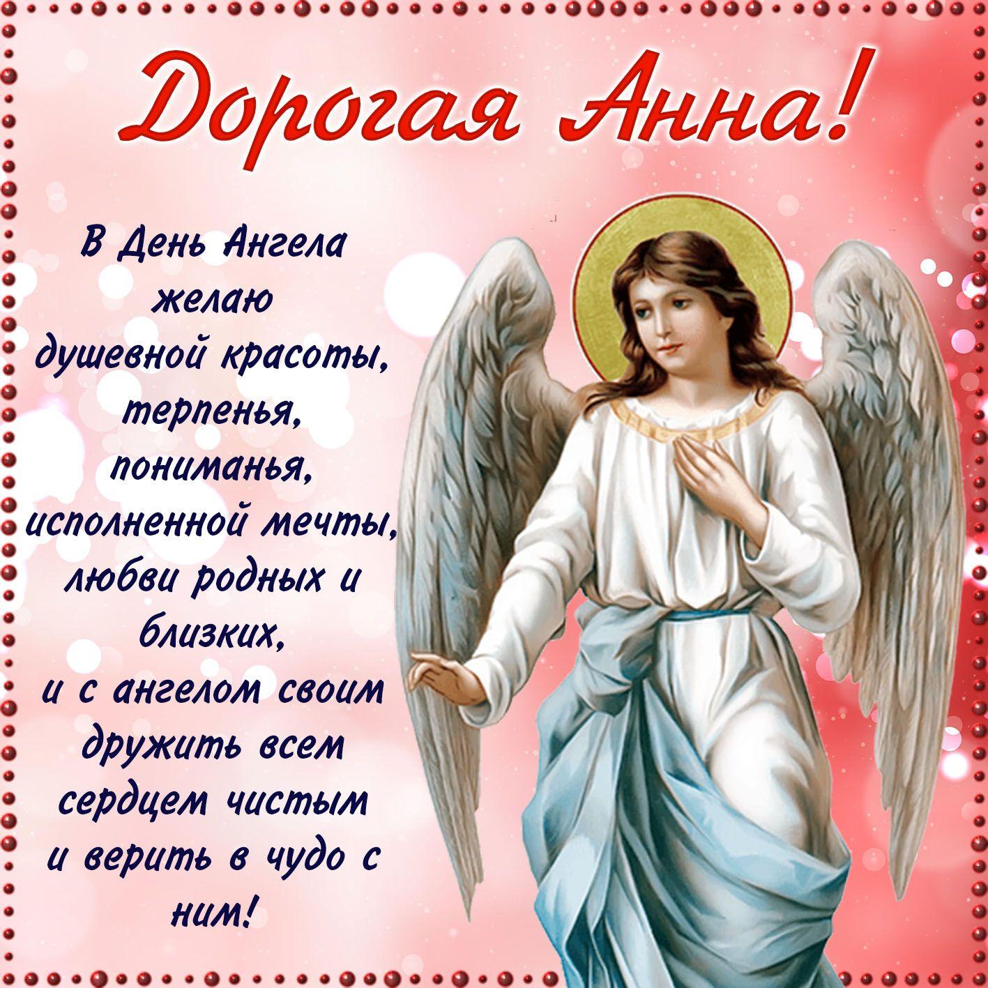 Пожелания в День ангела Анны