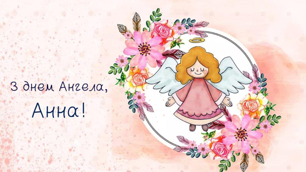 Картинка с Днем ангела Анны