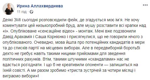 """""""Робоча баба"""" і """"корабельна сосна"""": хто така Ірина Аллахвердієва"""