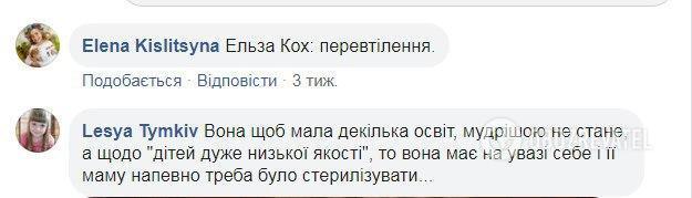 Обговорення слів Третьякової у Facebook