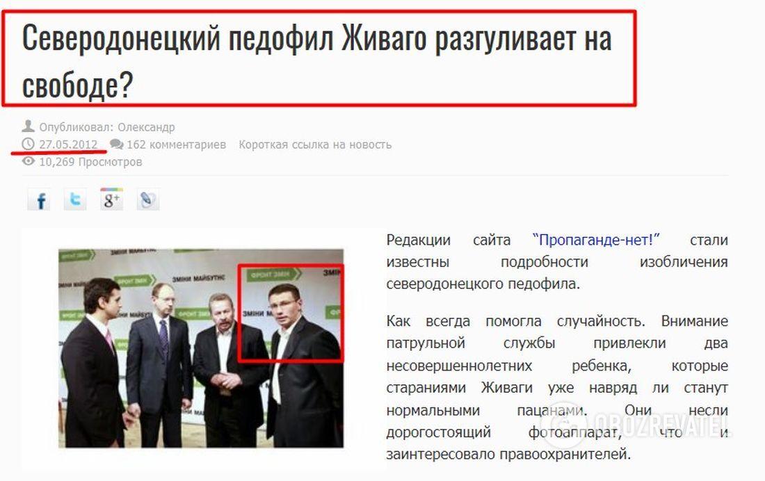 В СМИ еще в 2012 году рассказали о том, что депутат горсовета Владимир Живага попался на развращении детей