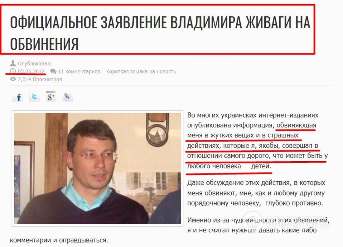 В 2012 г. Владимир Живага рассылал в СМИ опровержения и грозил судебными исками