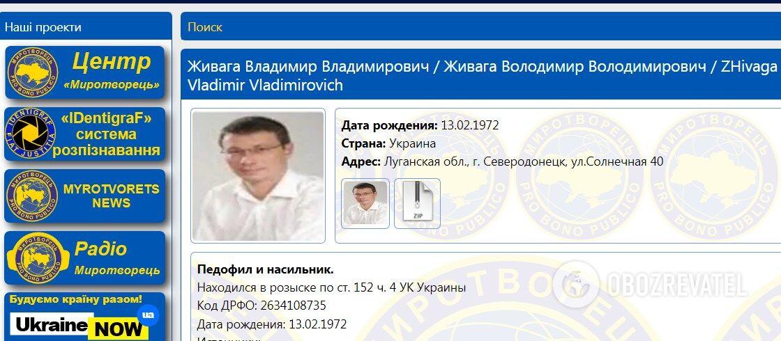 """Владимир Живага на """"Миротворце"""""""