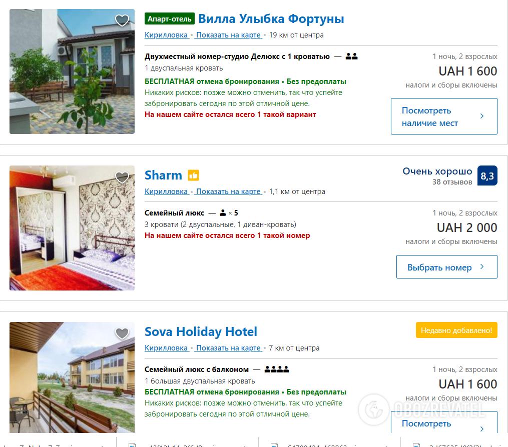 Ціни на відпочинок у Кирилівці (актуальні пропозиції на липень)