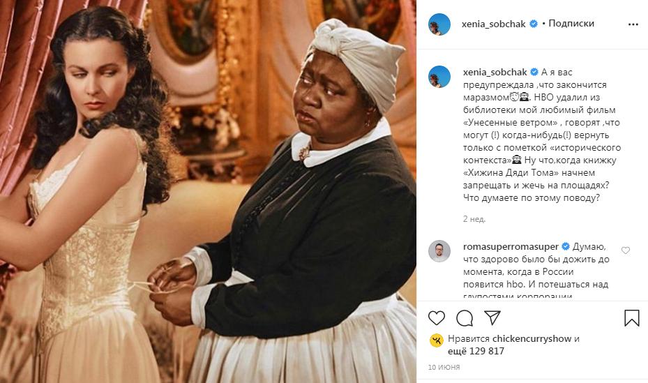 Пост Собчак в Instagram.