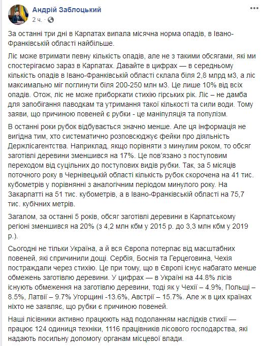 Глава лісагентства України розповів про причини повеней на Західній Україні