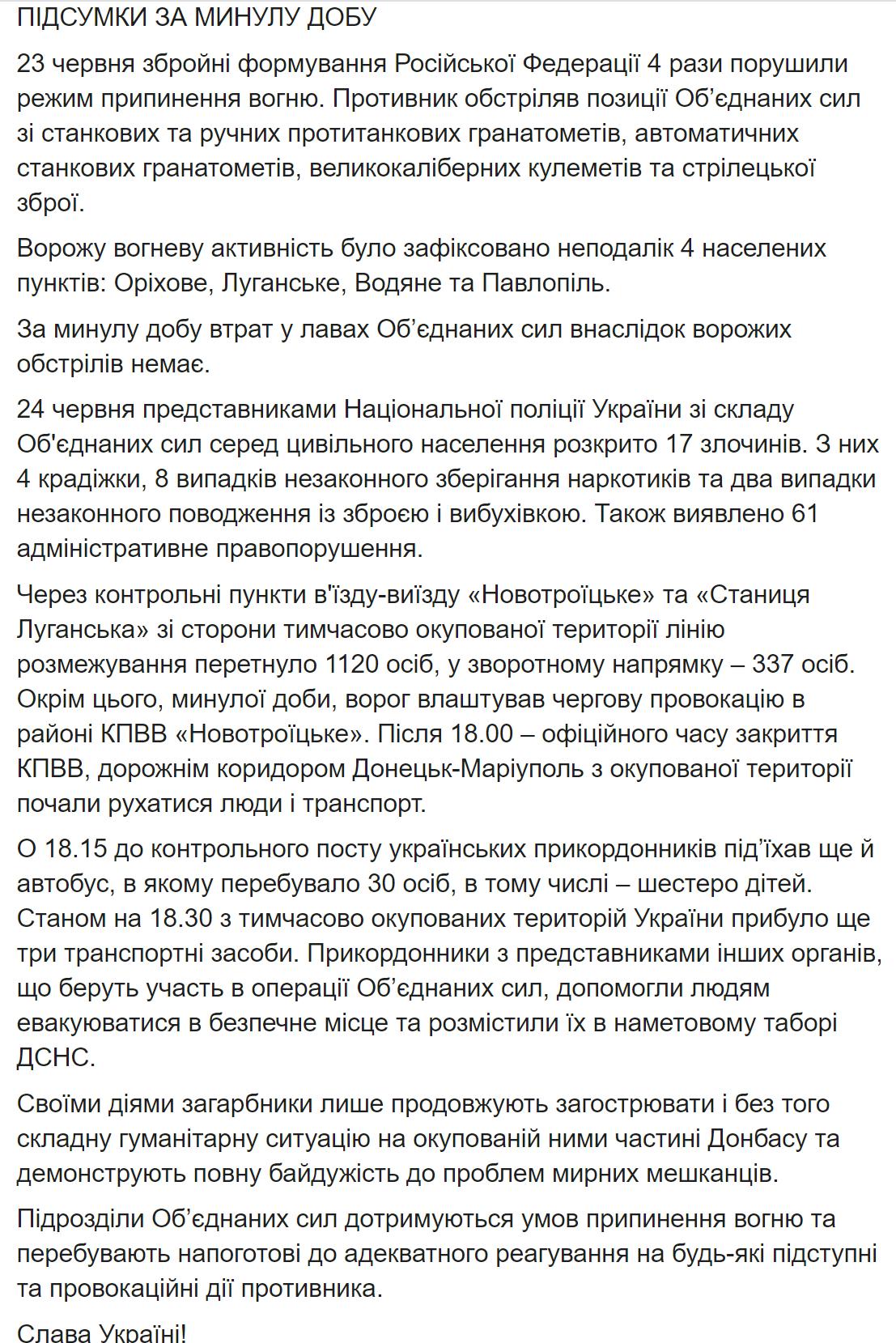 Пост пресс-службы ООС
