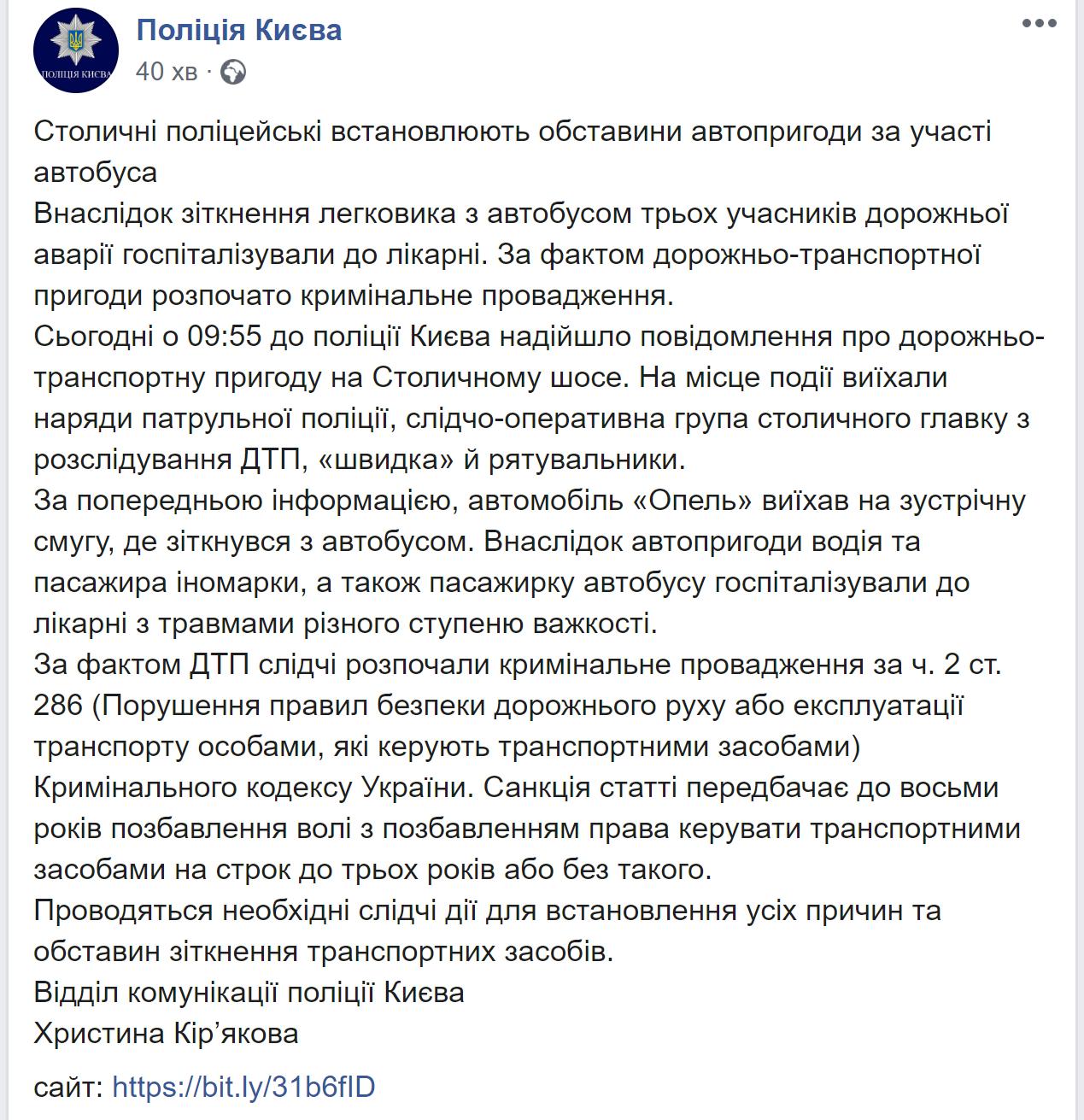 Пост полиции о ДТП в Киеве