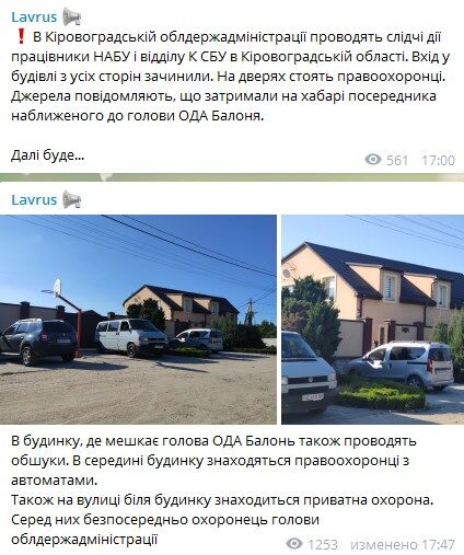 Обшуки в Кіровоградській ОДА