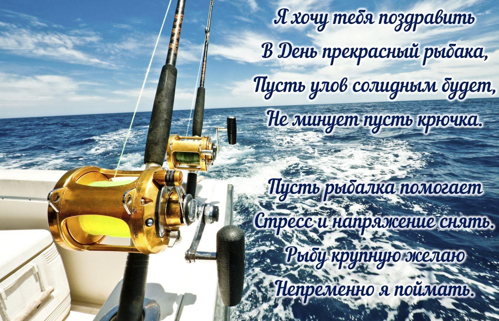 Пожелания в День рыбака
