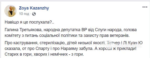 Реакция соцсетей словами Галины Третьяковой о детях.