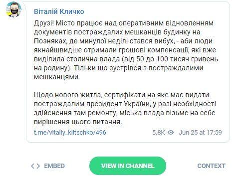 Мер Києва пообіцяв ремонт у квартирах