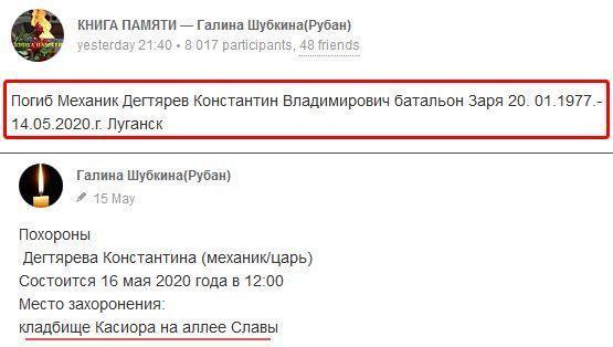 """Террорист служил механиком в батальоне """"Заря"""""""