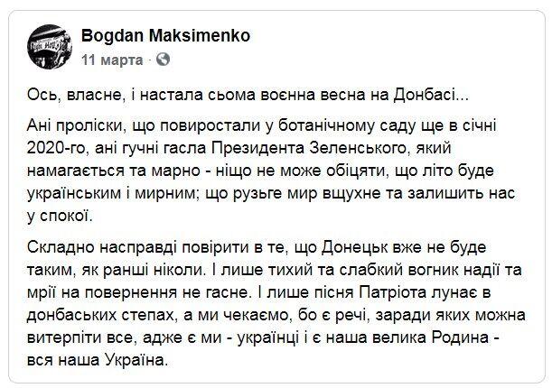 Последний пост Богдана за месяц до ареста