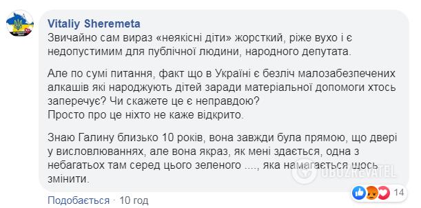 Реакция украинцев на публикацию Третьяковой