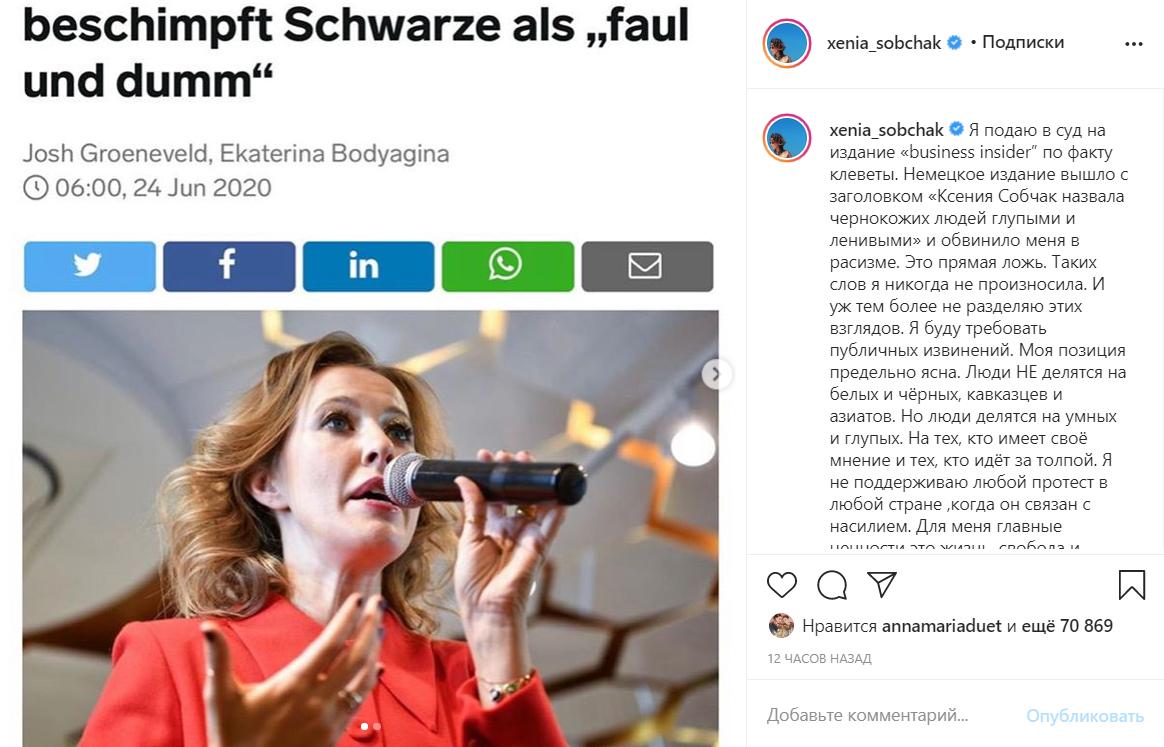 Собчак звинуватила німецькі ЗМІ в наклепі
