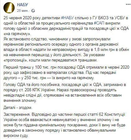 Задержан глава Кировоградской ОГА Андрей Балонь