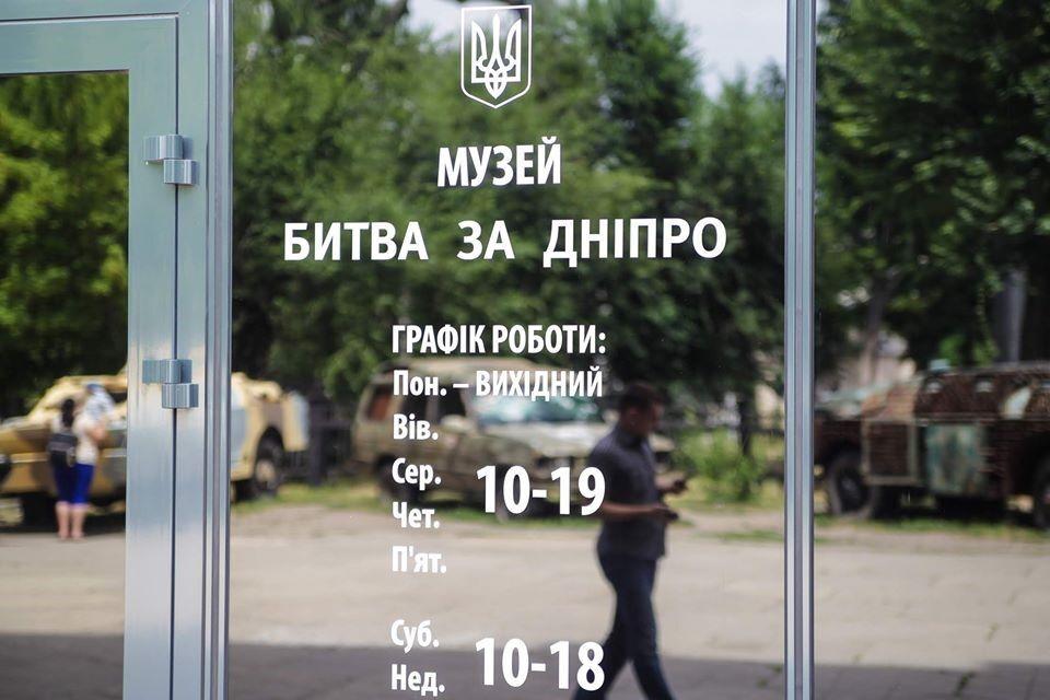 Исторический музей в Днепре. Facebook Юрия Голика