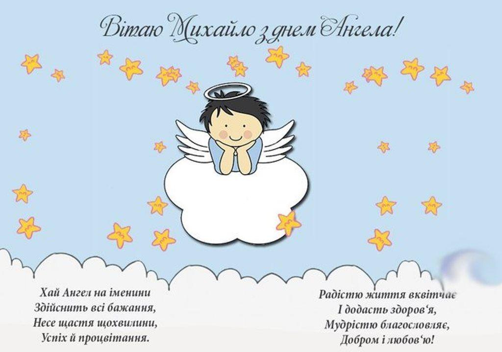 Листівка в День ангела Михайла