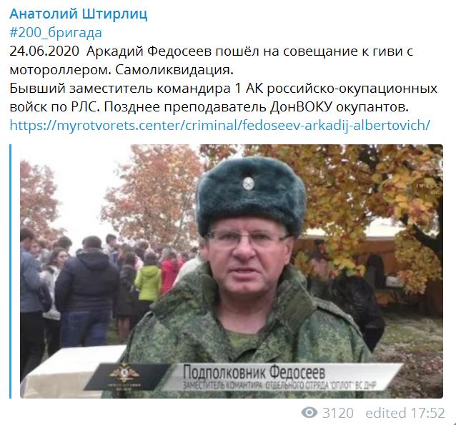 В Донецке умер экс-замкомандира оккупантов.
