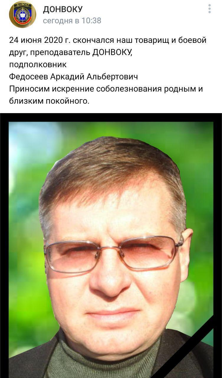 Аркадий Федосеев.
