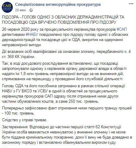 Бывшему главе Кировоградской ОГА сообщили о подозрении