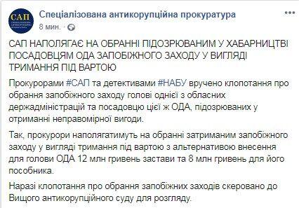 Обвинение требует ареста для экс-главы ОГА