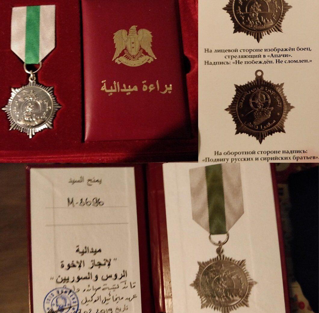 Нагороди Скопіонова за Сирію